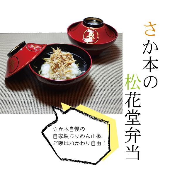 岡崎 和食